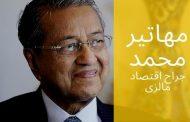مهاتیر محمد جراح اقتصادی مالزی|پدر مالزی نوین