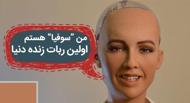 ربات انسان نما چه آینده ای در پیش دارد؟